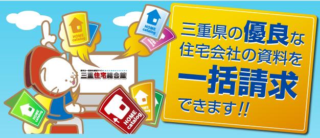 三重県の優良な住宅会社の資料を一括請求できます。