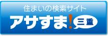 三重の不動産検索サイト アサすま!